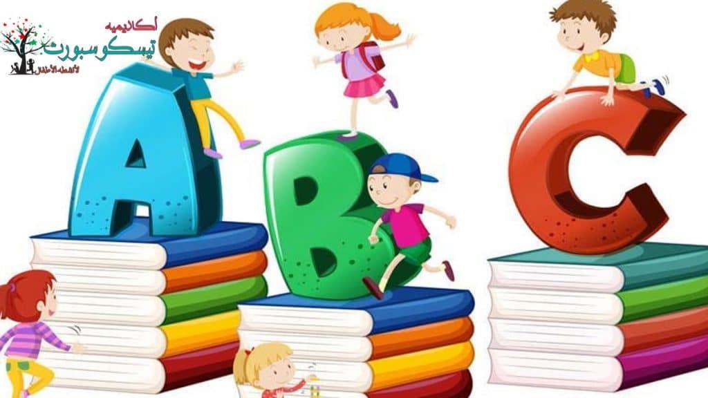 أهمية تعلم الأطفال اللغة الإنجليزية منذ الصغر