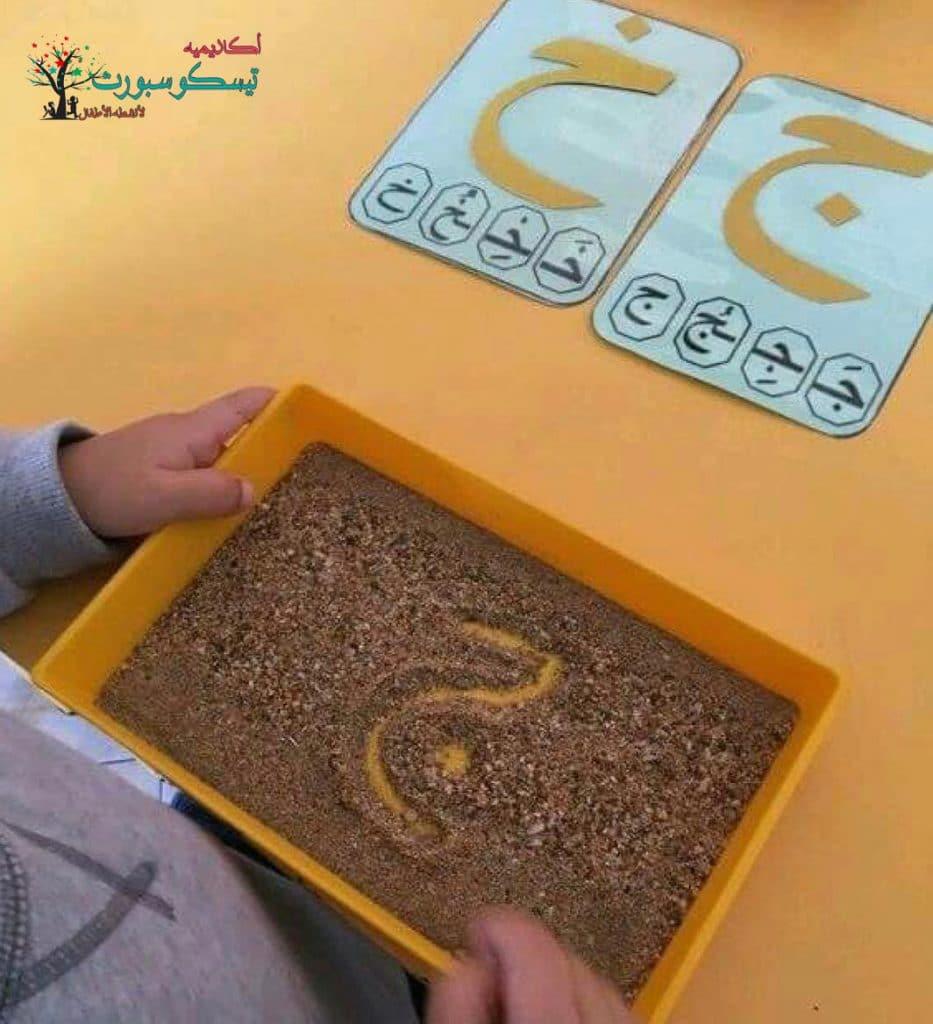 استخدام الرمل