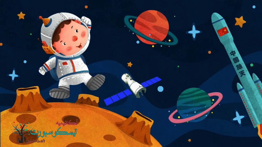 افكار مسابقات للاطفال عن الفضاء
