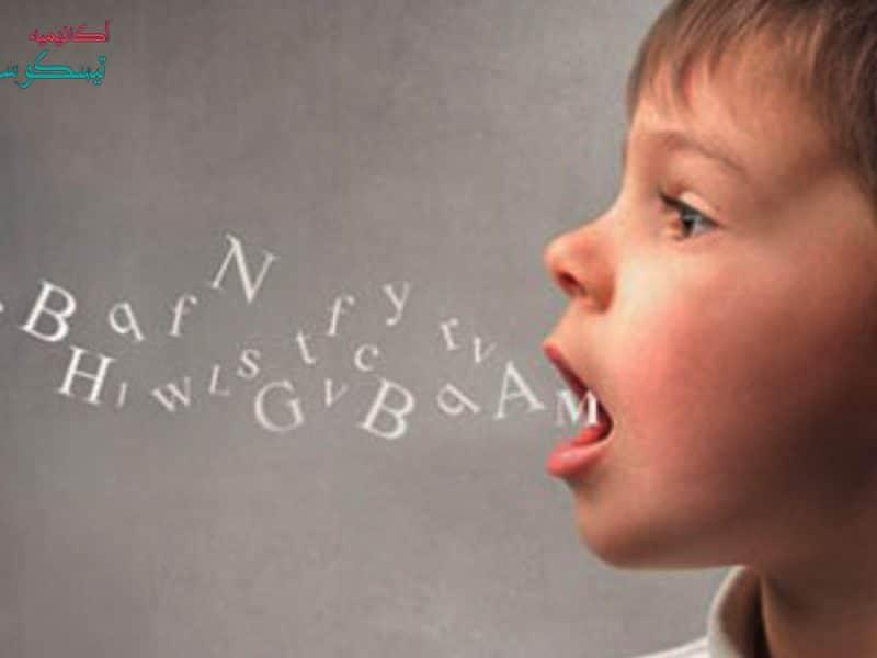 برنامج تعليم النطق للاطفال المتأخرين و 3 برامج هامه