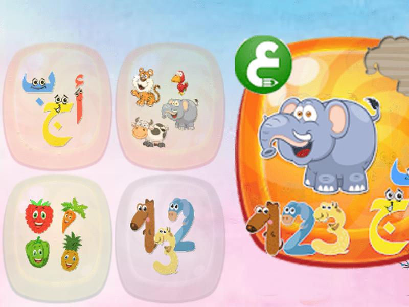 تحميل تطبيق ألعاب تعليمية للأطفال و 15 طريقة تعليمية