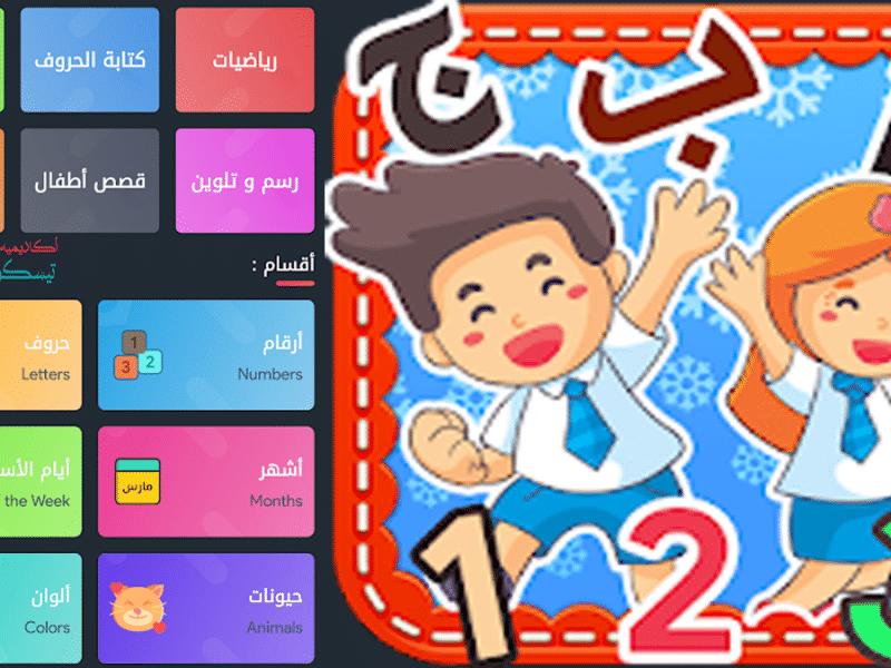 تطبيق تعليم الحروف للاطفال والأرقام بالعربية 2021