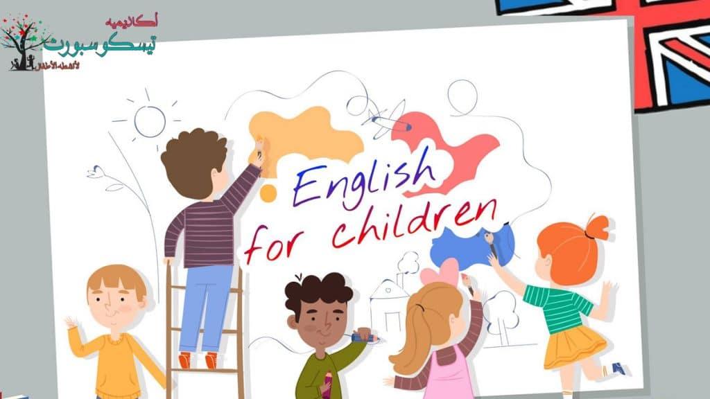 دور التكنولوجيا في تعلم اللغة الإنجليزية للأطفال