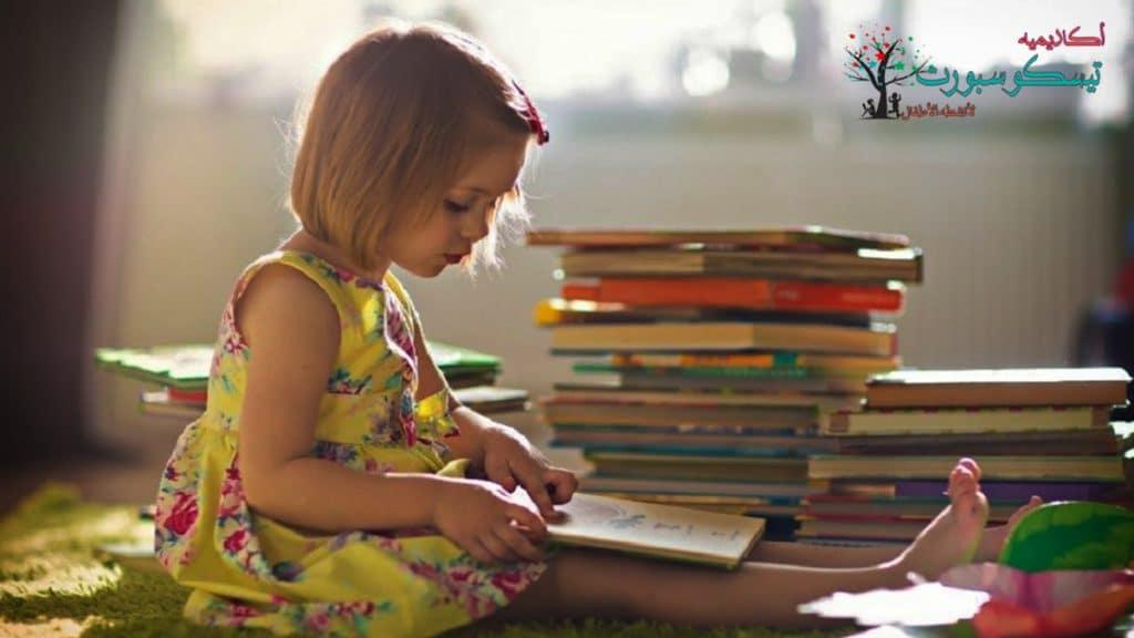 شجعه على قراءة من أساسيات تربية الأطفال