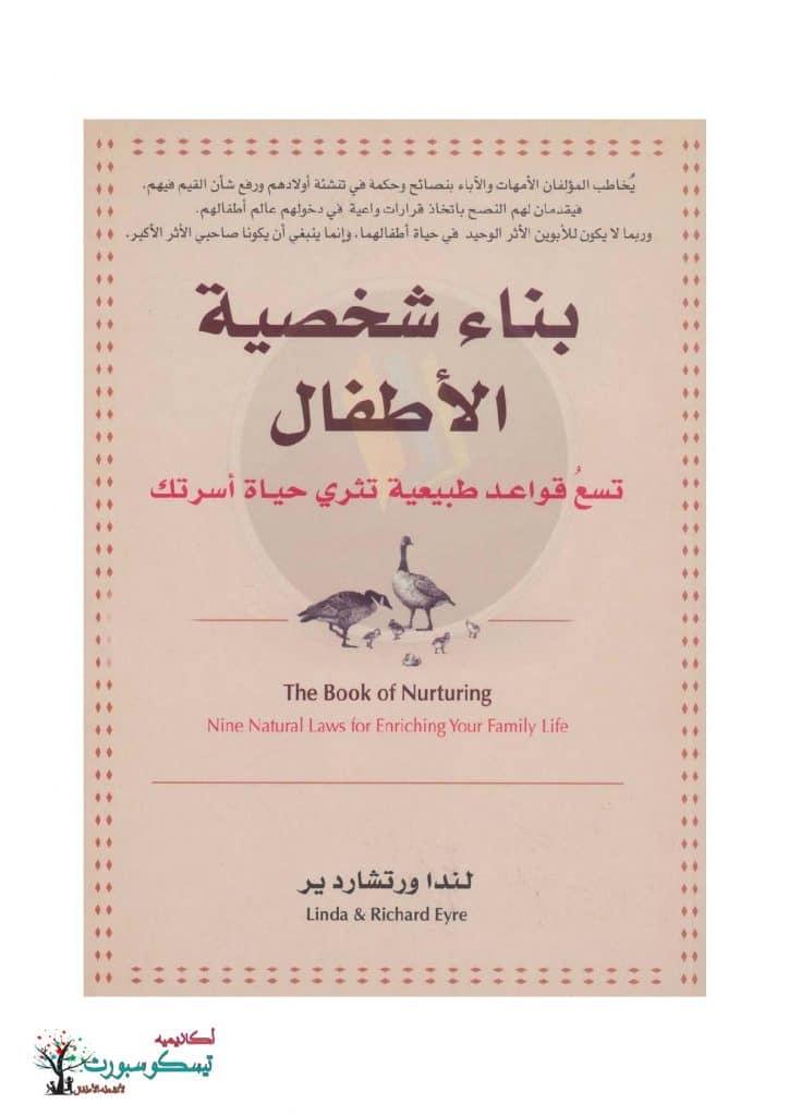 كتاب بناء شخصية الأطفال من افضل كتب لتقوية الشخصية