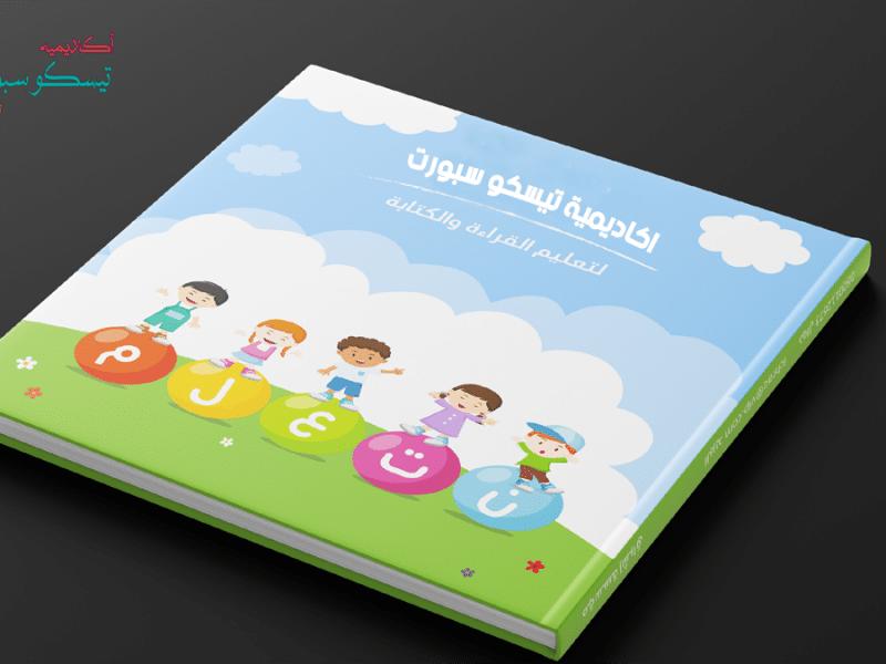 3 كتب تعليم الكتابة للاطفال
