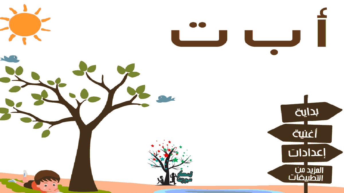 الشجرة الأبجدية