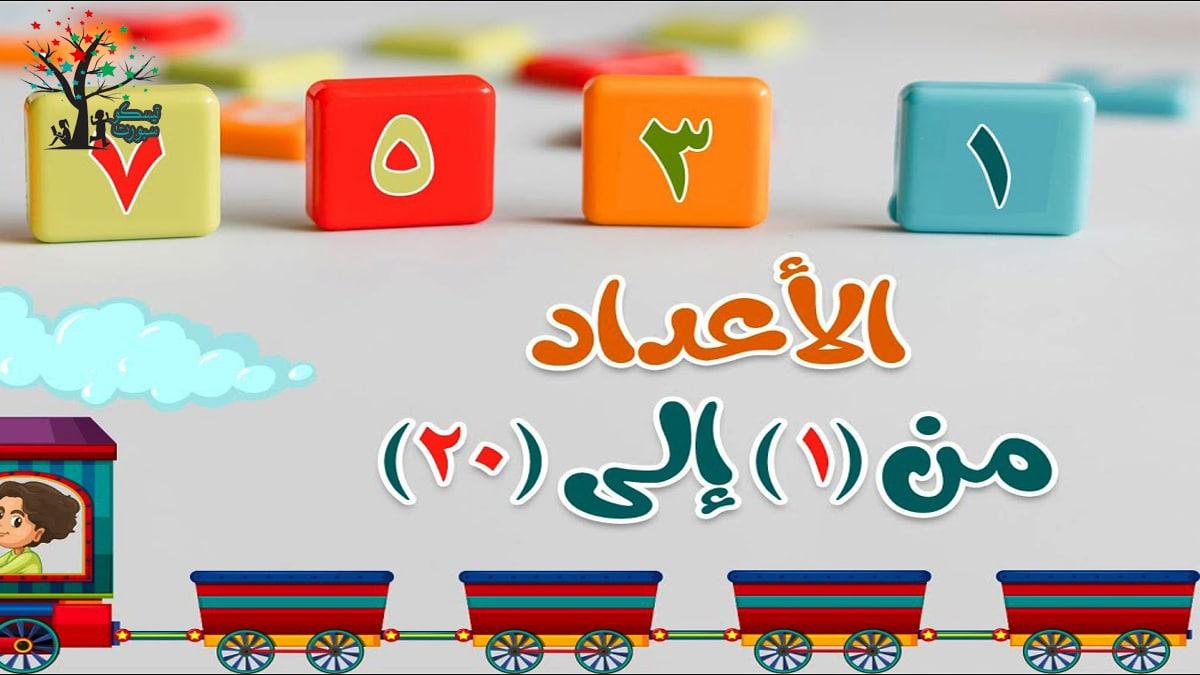 برنامج its works لتعليم الأطفال العد