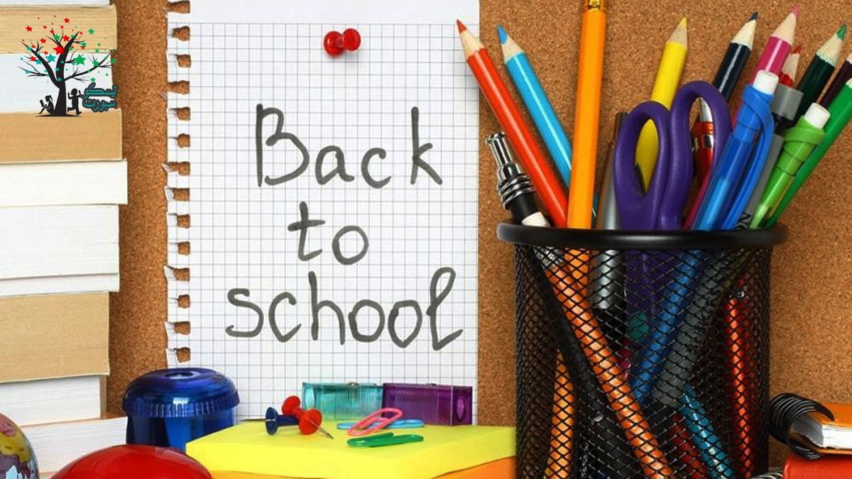 نصائح عند اختيار ادوات مدرسية للأطفال